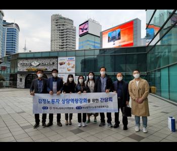 유관기관(글로벌사이버대학교 한국뇌기반 감정코칭센터) 간담회(20.10.16)