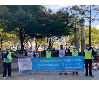 [근로조건개선사업]제4차 비정규직 근로조건 개선 홍보캠페인