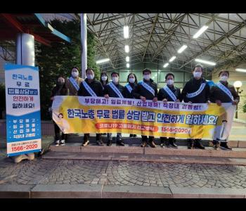 한국노총 무료법률상담 활동 홍보캠페인