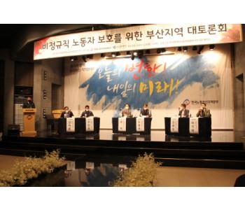 비정규직 노동자 보호를 위한 부산지역 대토론회