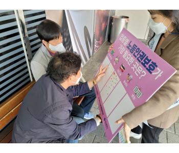 제2차 노동존중인식개선 캠페인(2021.03.26)