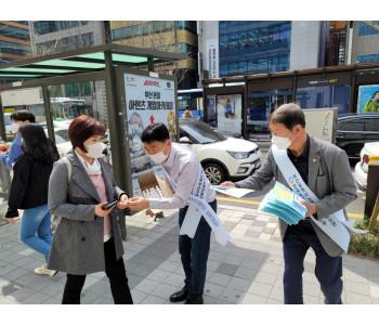 제3차 노동존중인식개선 캠페인(2021.03.29)