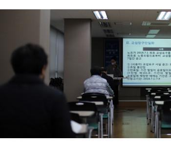 노동조합스쿨(3강,21.03.12)